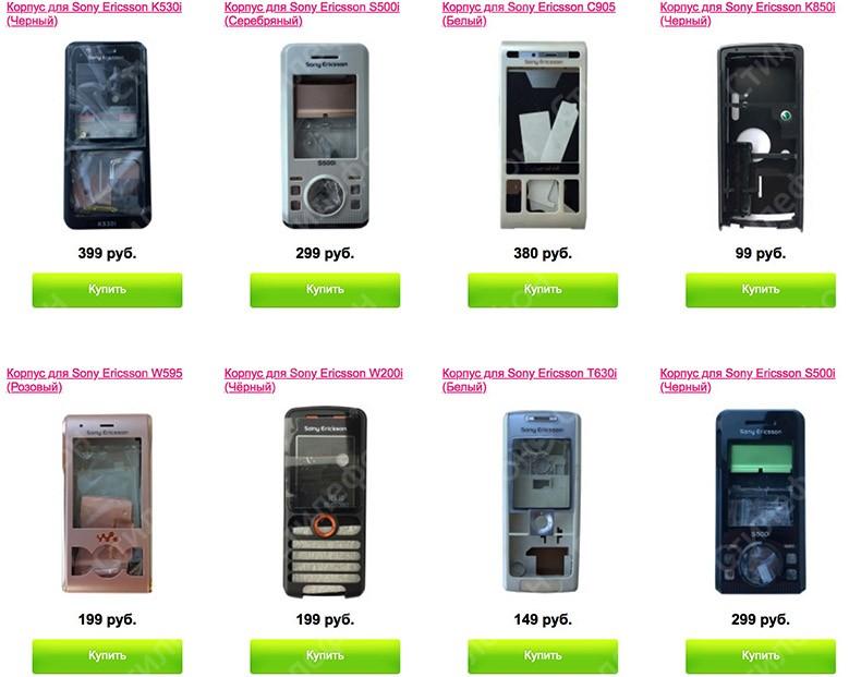 Занимаясь ремонтом и заменой элементов Sony Ericsson на протяжении 10 лет fb0a0f24d60a0