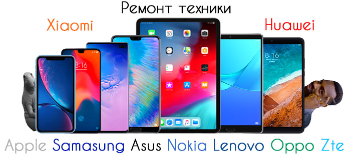 ремонт Apple Samsung Xiaomi ZTE Стилефон